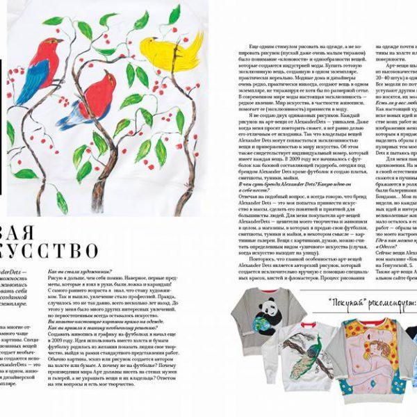 Статья о бренде в  журнале « ПОКУПАЙ»