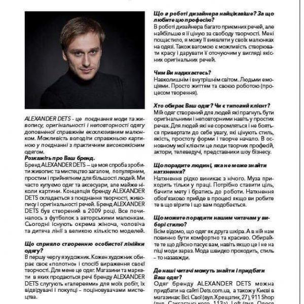 інтерв'ю для Ukrainian Fashion Guide
