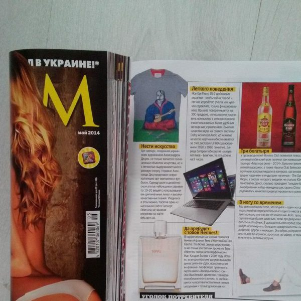 Мамай ALEXANDER DETS в журналі MAXIM